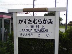 上総村上駅案内