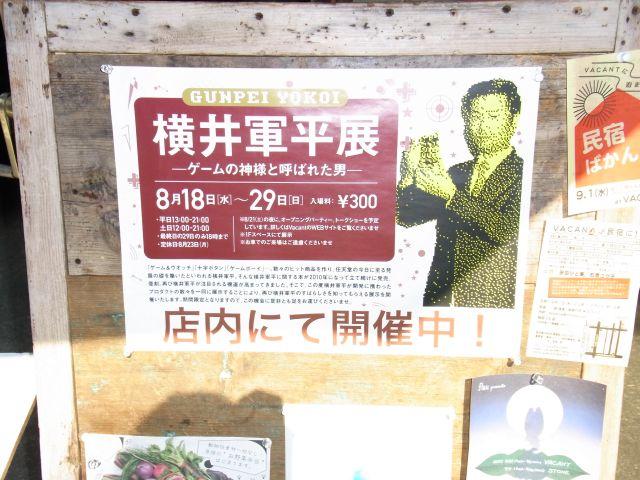 横井軍平展