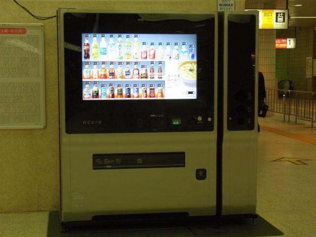 ハイテク自販機