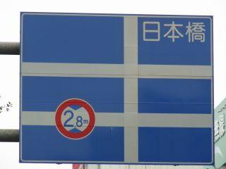 ぞんざいな道路標識