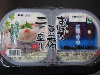 おぼろ豆腐2丁盛り