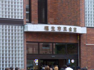 福生市民会館