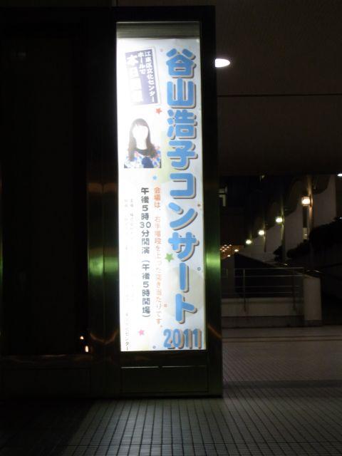 谷山浩子コンサート