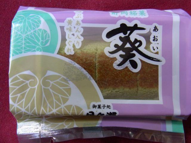 葵-黄身しぐれ