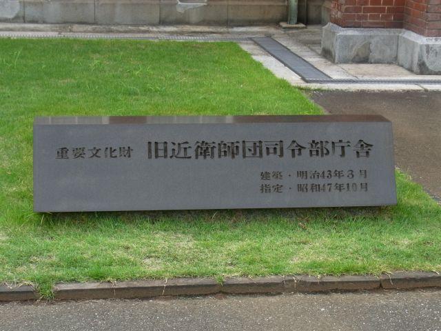 旧近衛師団司令部庁舎石碑
