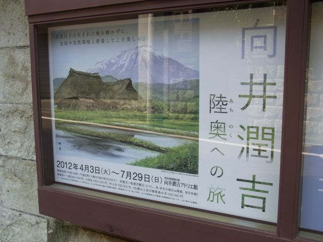 向井潤吉 陸奥への旅