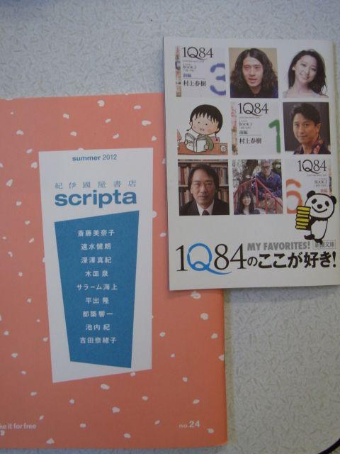 scriptaと1Q84読本