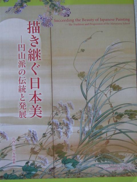 描き継ぐ日本美-円山派の伝統と発展