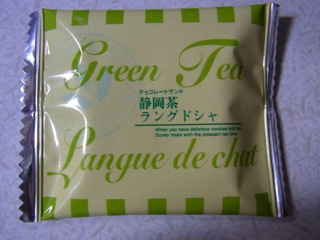静岡茶ラングドシャ