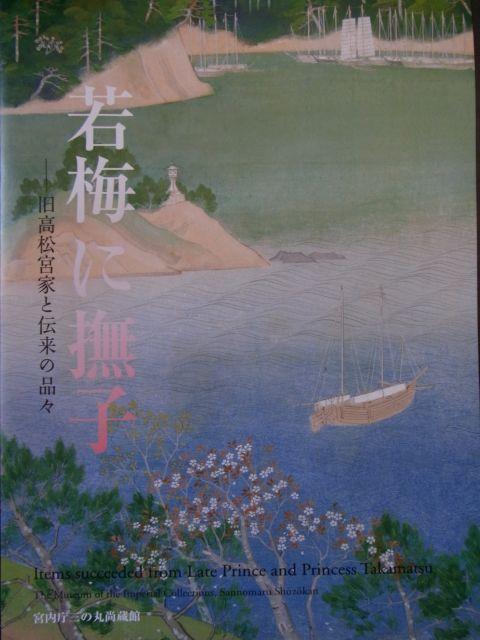 若梅に撫子-旧高松宮家と伝来の品々