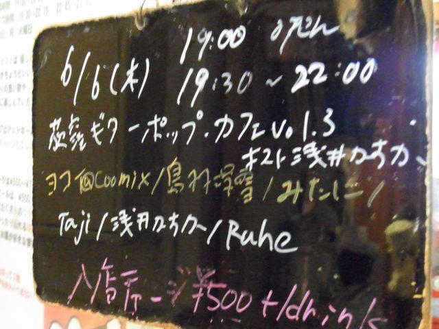 荻窪ギターポップ・カフェ Vol.3
