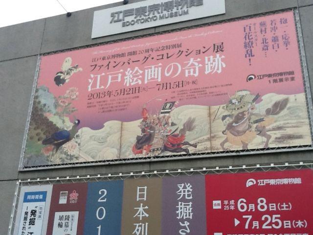 ファインバーグ・コレクション展-江戸絵画の奇跡-