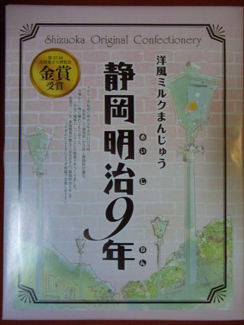 静岡明治9年パッケージ