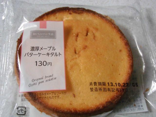 濃厚メープルバターケーキタルト