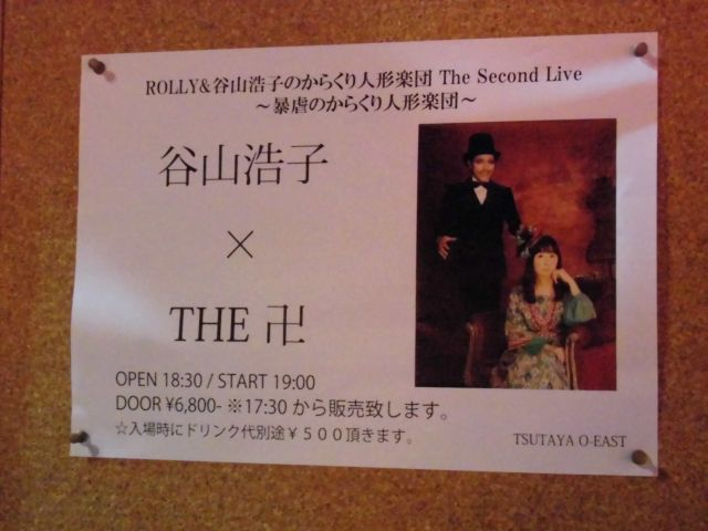 ROLLY&谷山浩子のからくり人形楽団 The Second Live