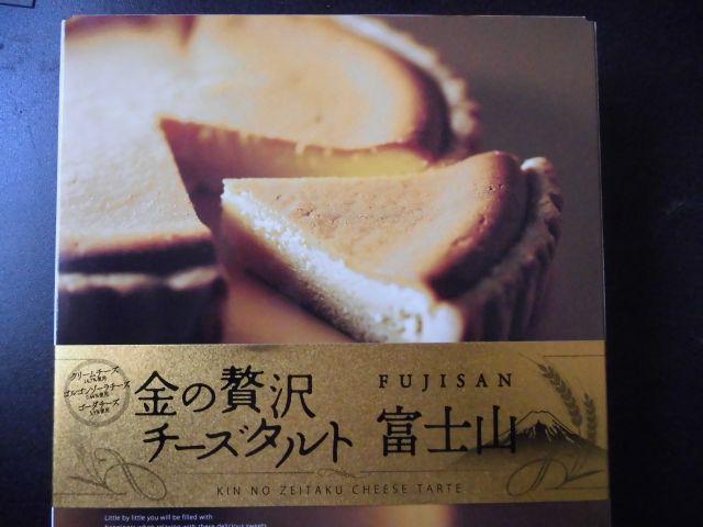 金の贅沢チーズタルト