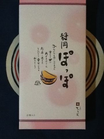 静岡ぽっぽ箱