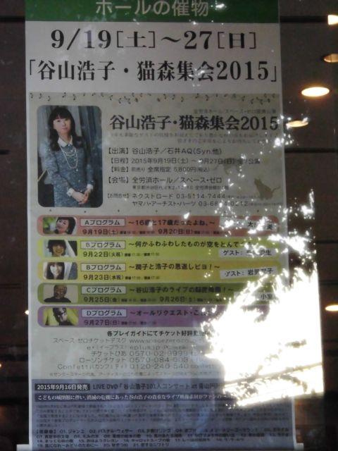猫森集会2015