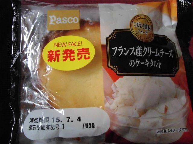 フランス産クリームチーズのケーキタルト