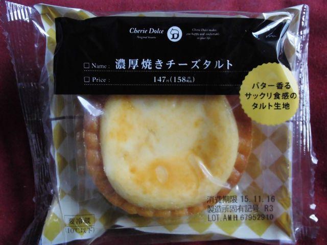 サークルKサンクスの濃厚焼きチーズタルト