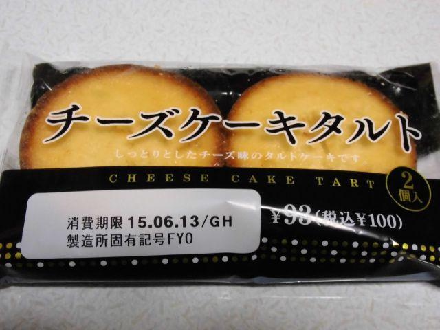 セブンイレブンのチーズケーキタルト