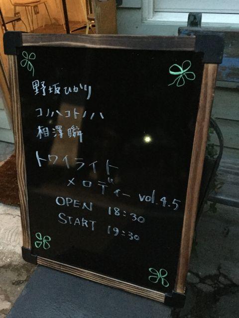 トワイライトメロディーVol.4.5