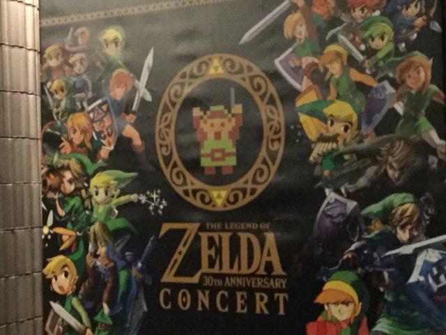ゼルダの伝説30周年記念コンサート