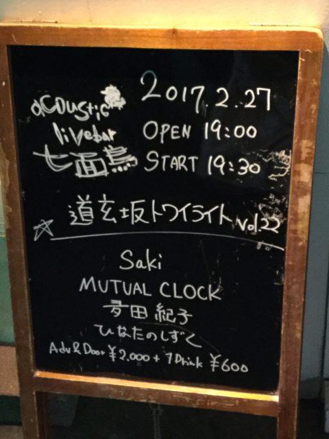 道玄坂トワイライト Vol.22