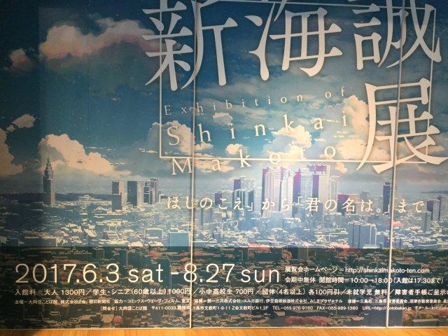 新海誠展2