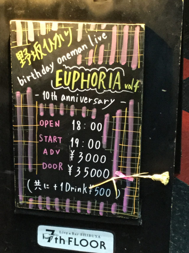 野坂ひかりBirthday oneman live 「EUPHORIA vol.4