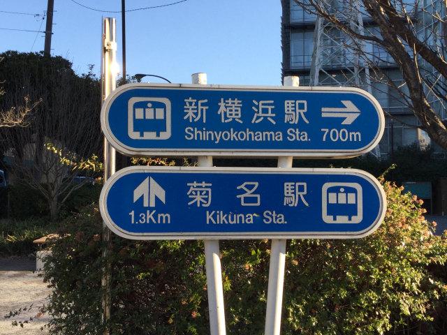 横浜アリーナ付近の標識