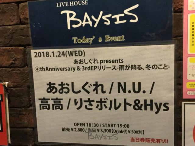 あおしぐれ presents 4thAnniversary&3rdEPリリース