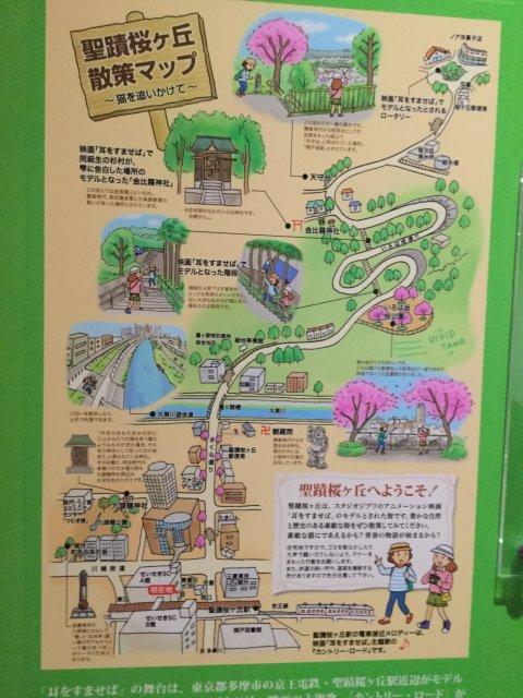 聖蹟桜ヶ丘散策マップ