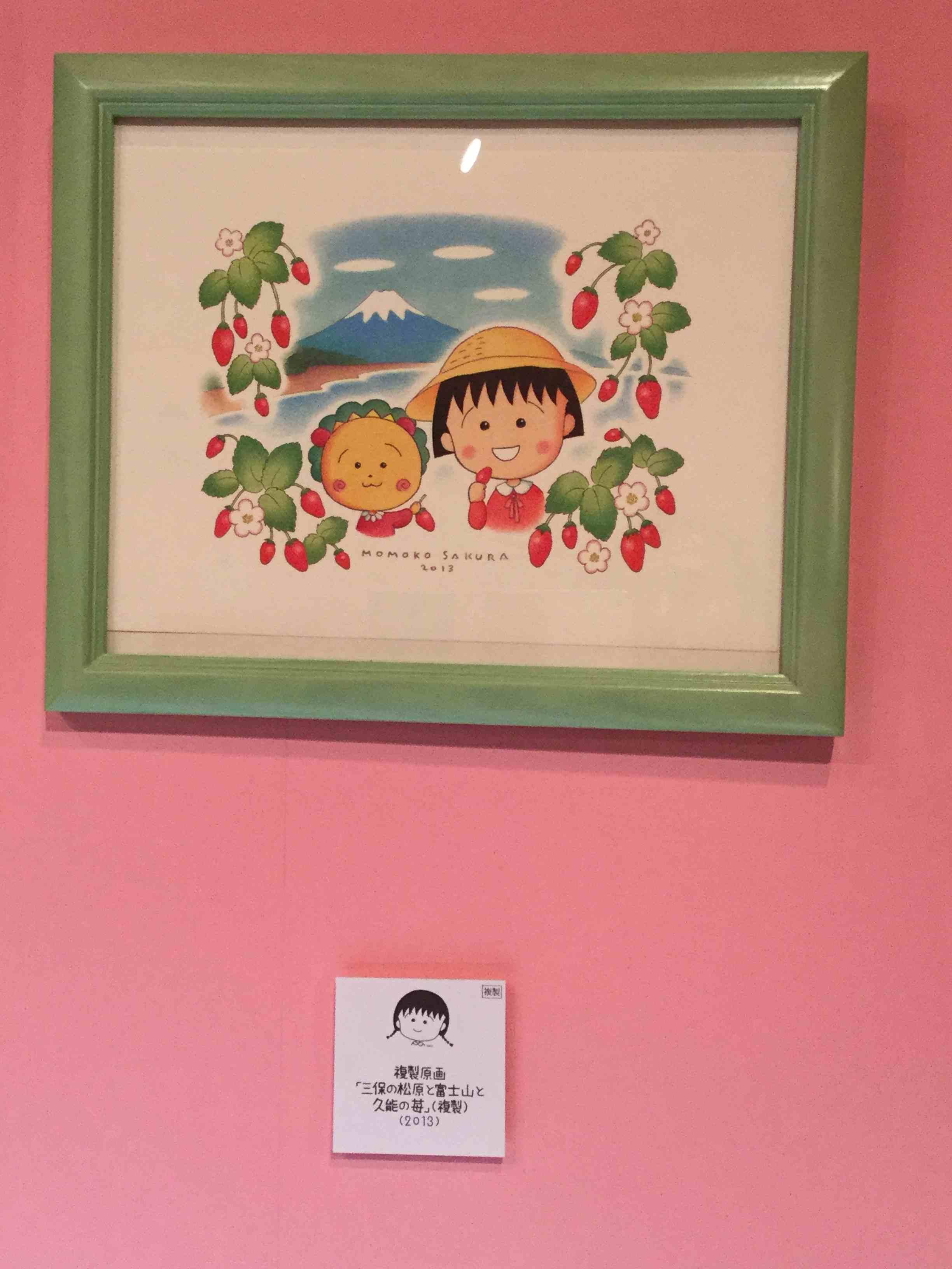 三保の松原と富士山と久能の苺