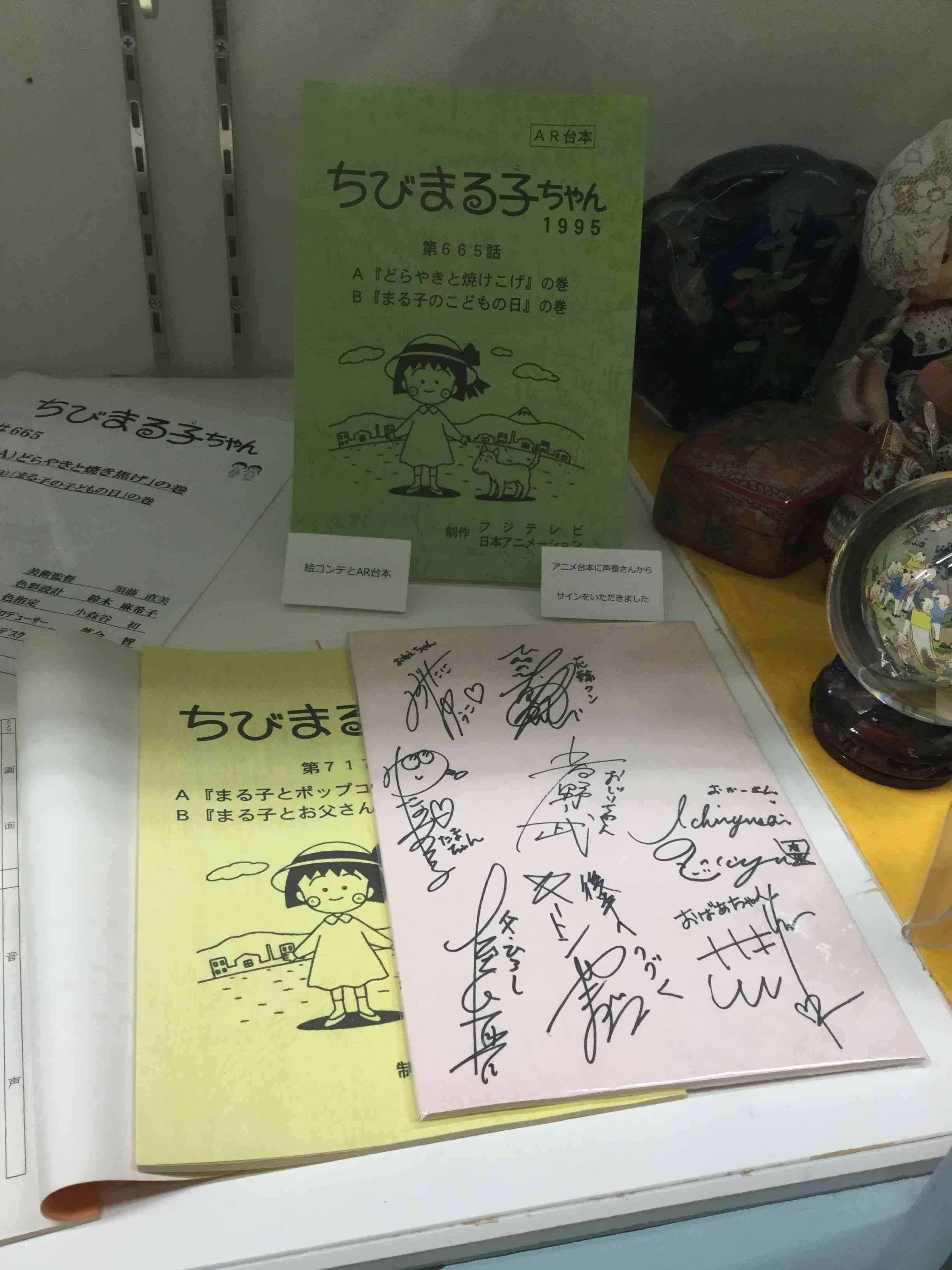 アニメちびまる子ちゃん台本と出演者サイン