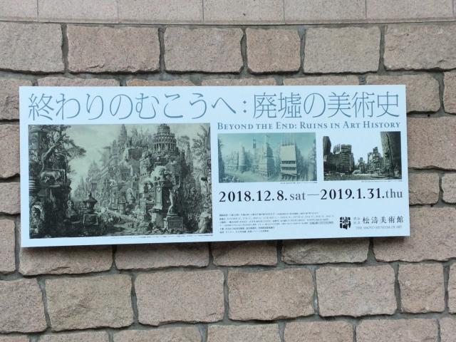 終わりの向こうへ:廃墟の美術史