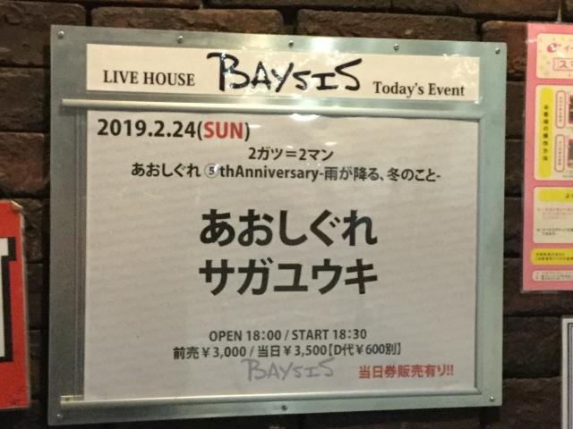 あおしぐれ 5thAnniversary LIVE