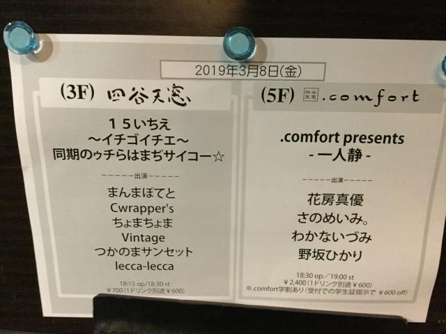 .comfort presents 一人静