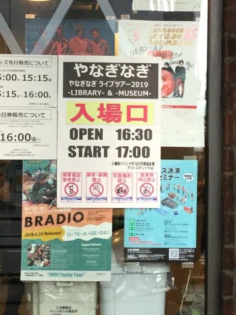 やなぎなぎ ライブツアー2019