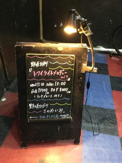 トワイライトメロディー vol.7-饗宴-